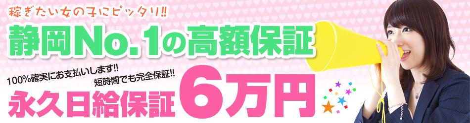 1日6万円の高額最低保証