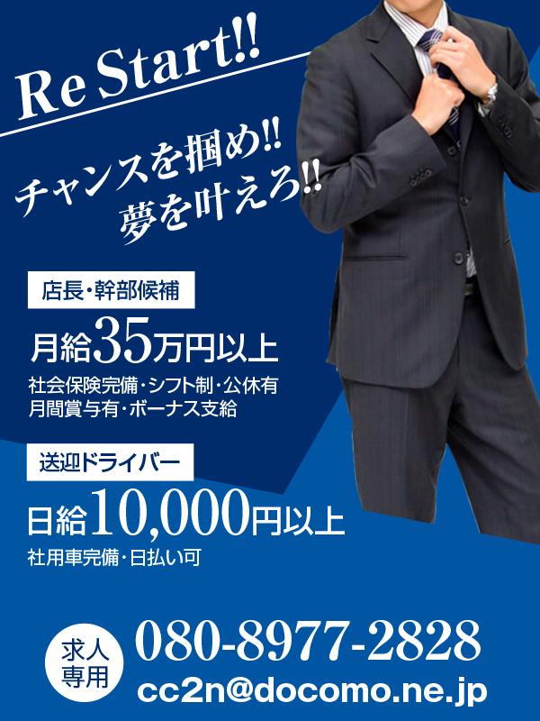 静岡デリヘル風俗男性アルバイト求人|ちゅぱちゅぱ静岡店