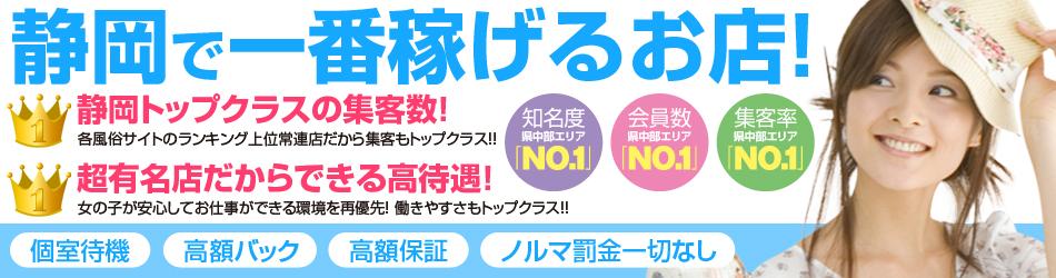 静岡デリヘル風俗アルバイト求人