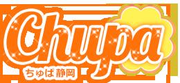 静岡デリヘル風俗求人ちゅぱちゅぱ静岡店